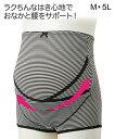 大きいサイズ ママ 産前 ボーダー柄サポート 妊婦帯 パンツ タイプ 肌着 インナー ブラック M/L/LL ニッセン