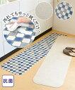 キッチン マット 抗菌機能付 サッと拭ける吸着 ブルー/ベージュ 約 45×240cm ニッセン nissen