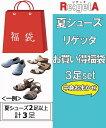 リゲッタ 靴 レディース おたのしみ 夏 シューズ 福袋2019 年中 22.0〜22.5/23.0 ...