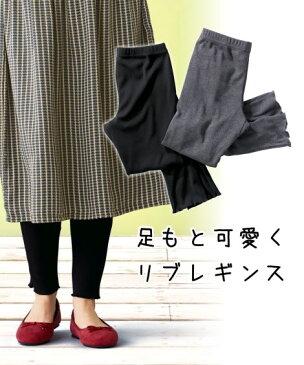 パンツ 大きいサイズ レディース カットソー リブ レギンス 黒/杢チャコールグレー L〜10L ニッセン