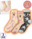 靴下 レディース あったか ねこ柄ワンポイント マシュマロ クルー ソックス 3足組 ねこ星柄 23.0〜25.0cm ニッセン