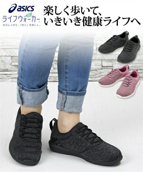 靴レディースアシックスライフウォーカーニーサポートW500パープルオキシド/ブラック21.5〜25cmニッセンnissen