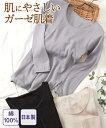 レディース 日本製 綿100% スーピマ 綿 ガーゼ 8分袖 インナー グレー/ベージュ/黒 M/L ニッセン nissen