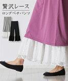 ランジェリー レディース 裾 レース ロング ペチ パンツ オフホワイト/黒 LL/3L ニッセン nissen