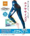 ティップネス カロリビクス サマー UVライト ブラック M〜5L ニッセン nissen