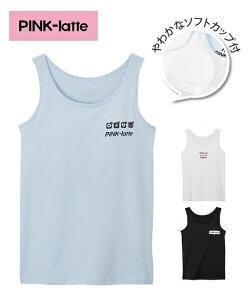 キッズ PINK-latte ピンクラテ ソフトカップ付 タンクトップ 女の子 子供服 ジュニア服 サックス/黒/白 身長140/150/160cm ニッセン