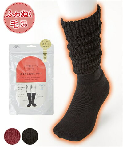 靴下サプリ レディース まるでこたつ ソックス ブラック/ワインレッド 23.0〜25.0cm ニッセン