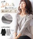 レディース 日本製 綿100% ガーゼ 肌にやさしい 8分袖 インナー 2枚組 グレー+黒/黒 LL/3L ニッセン nissen