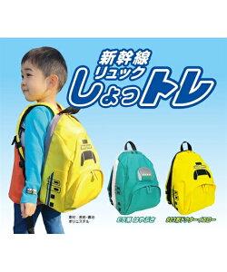 キッズ 駅鉄 新幹線 リュック しょっトレ E5系はやぶさ/ドクターイエロー ニッセン nissen