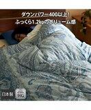 寝具 掛け布団 ボリューム たっぷり 羽毛 ホワイトダックダウン90% ピンク系/ブルー系 シングル ニッセン nissen