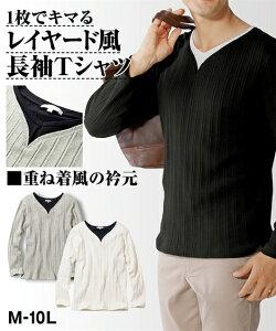 Tシャツ カットソー メンズ フェイク レイヤード 長袖 3L〜お腹ゆったり オフホワイト/黒/杢グレー M/L/LL ニッセン nissen