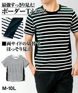 Tシャツ カットソー メンズ 立体設計 スッキリ見え ボーダー 半袖 消臭テープ付 オフホワイト系/黒系 3L〜10L ニッセン nissen