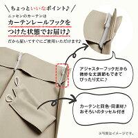【送料無料!】ラインサークル柄遮熱・24時間見えにくいレースカーテン