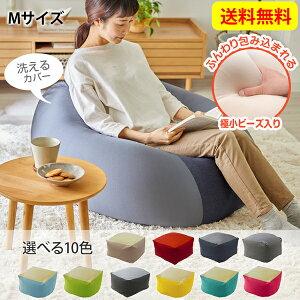 ニッセン nissen もちもちビーズクッション 洗える カバー付 Mサイズ 座椅子 クッション ジャンボクッション洗えるカバー付 送料無料 日本製