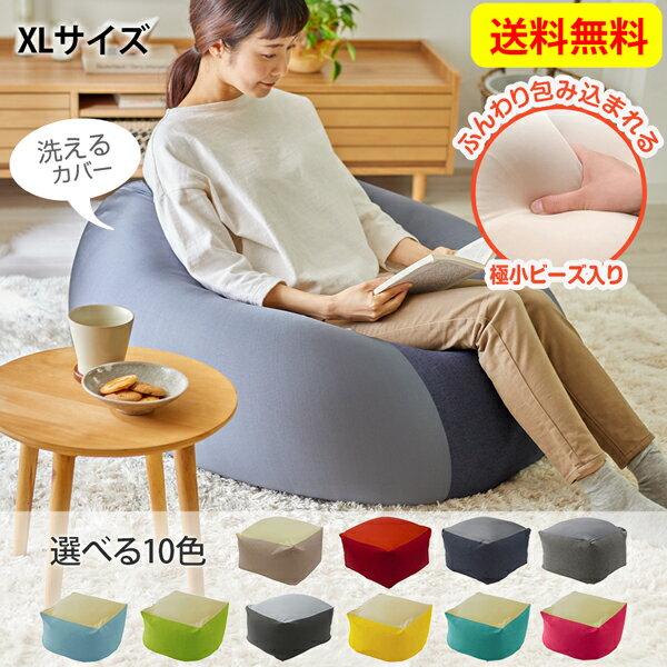 ニッセンnissenもちもちビーズクッション洗えるカバー付XLサイズ座椅子クッションジャンボクッション洗えるカバー付送料無料日本製