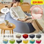 ニッセン nissen もちもちビーズクッション 洗える カバー付 XLサイズ 座椅子 クッション ジャンボクッション洗えるカバー付 送料無料 日本製