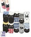 靴下(ソックス) (23.0〜25.0cm) 黒ねこ柄 ショートソックス 10足組 ニッセン nissen 動物柄 かわいい まとめ買い 靴下