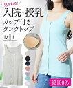 肌着 インナー (M-L) 綿100% ソフトカップ付 前開き 丈長め タンクトップ ニッセン 女性