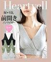 ブラジャー (4L-6L) 大きいサイズ 乳がん術後 ハートエール 肌当たり優しい 前開き ノンワイ