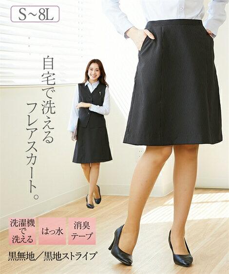 事務服, スカート  S-8L v0