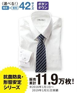 【送料無料】 ビジネス 長袖ワイシャツ メンズ S/M/Lサイズ ボタンダウン 白 抗菌防臭・形態安定長袖ワイシャツ(標準シルエット) ニッセン 【ポイント倍付け中!】
