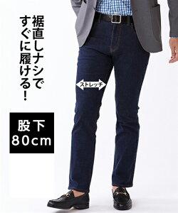 デニムパンツ メンズ 73-160サイズ 程よいフィット感のストレッチ5ポケットジーンズ(股下80cm) 大きいサイズ メンズ ジーンズ ジーパン ニッセン 【ポイント倍付け中!】