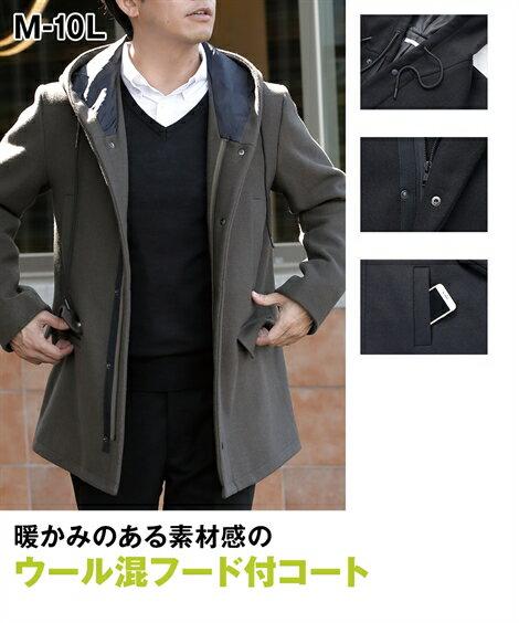 アウター オン/オフどちらでも活躍する! メルトンフード付コート メンズ M-10L 暖かみのあるある素材感 大きいサイズ メンズ コート アウター ニッセン