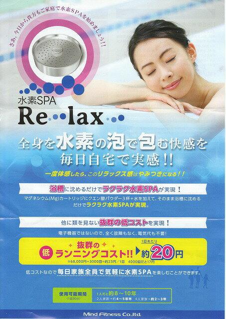 【送料無料・ポイント5倍】水素SPA Re・lax(水素スパ・リラックス):北九州わっしょいマーケット