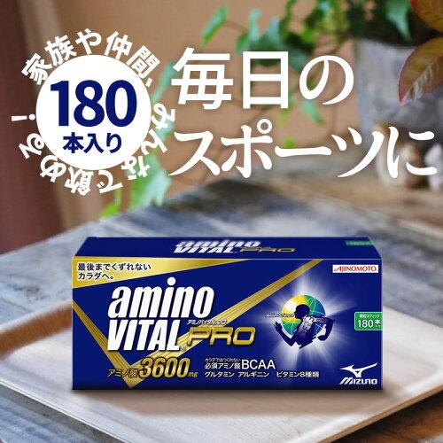 アミノバイタルプロ 3600(4.5g×180本入)[16AM-1520] 味の素 ミズノ アミノバイタル 16AM1...