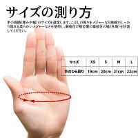 グローブサイズの測り方