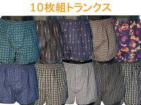 10枚組メンズトランクス