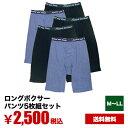 【送料無料】5枚組 ロングボクサーパンツ セット メンズ 男性 M/L...
