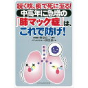 続く咳、痰で死に至る!中高年に急増の「肺マック症」は、これで防げ!
