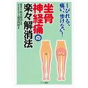 しびれる、痛い、歩けない!坐骨神経痛の楽々解消法