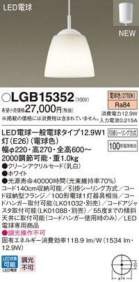 ペンダントLGB15352(LED)100形電球色(引掛シーリング方式)パナソニックPanasonic