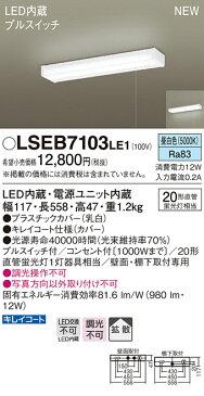 LEDキッチンライト直管20形(昼白色)LSEB7103LE1(電気工事必要)(LGB52095LE1相当品)パナソニックPanasonic