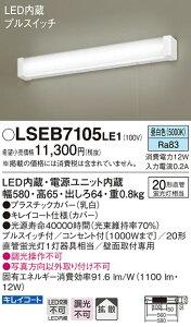 パナソニック LSEB7105 LE1