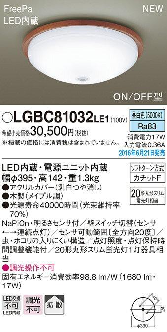 FreePaセンサ(ON/OFF型)LED小型シーリングLGBC81032LE1(内玄関・廊下用)(カチットF)Panasonicパナソニック