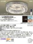 LEDシャンデリア(シャンデリング)*LGBZ2434(Uライト方式)パナソニックPanasonic