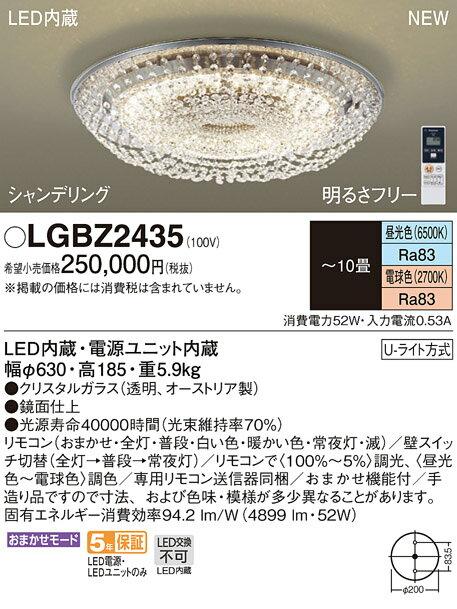 LEDシャンデリア(シャンデリング)LGBZ2435(Uライト方式)パナソニックPanasonic:日昭電気