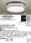 LEDシャンデリア(シャンデリング)*LGBZ2436(Uライト方式)パナソニックPanasonic