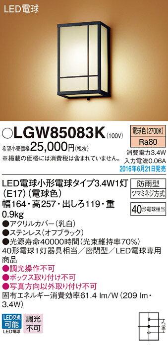 LEDポーチライトLGW85083K(電気工事必要)Panasonicパナソニック