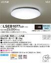 LEDシーリングライト(〜8畳用)(昼光色)プルスイッチ付LSEB1077LE1(カチットF)(LGB1500LE1相当品)パナソニックPanasonic