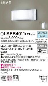 パナソニック LSEB4011 LE1