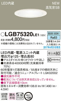 LEDダウンライト(拡散)(昼白色)*LGB75320LE1(電気工事必要)パナソニックPanasonic