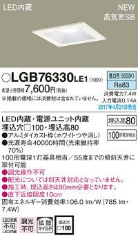 LEDダウンライト(拡散)(昼白色)LGB76330LE1(電気工事必要)パナソニックPanasonic