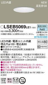天井埋込型 LED ダウンライト LSEB5069 LE1