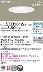 天井埋込型 LED(昼白色) ダウンライト 浅型8H・高気密SB形・拡散タイプ(マイルド配光) 埋込穴φ150 白熱電球60形1灯器具相当 LSEB5612 LE1
