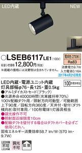 配線ダクト取付型 LED(電球色) スポットライト アルミダイカストセードタイプ・拡散タイプ 白熱電球100形1灯器具相当 100形 LSEB6117 LE1