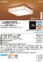 和風LEDシーリングライト *LGBZ1870 (8畳用)(調色)(カチットF)パナソニック Panasonic